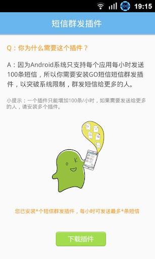 GO短信群发插件包 4