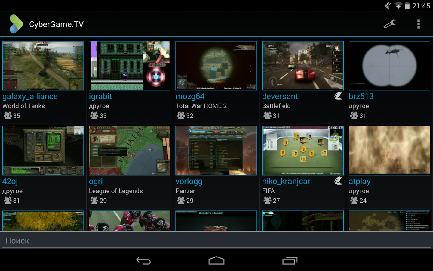 CyberGame.TV- screenshot
