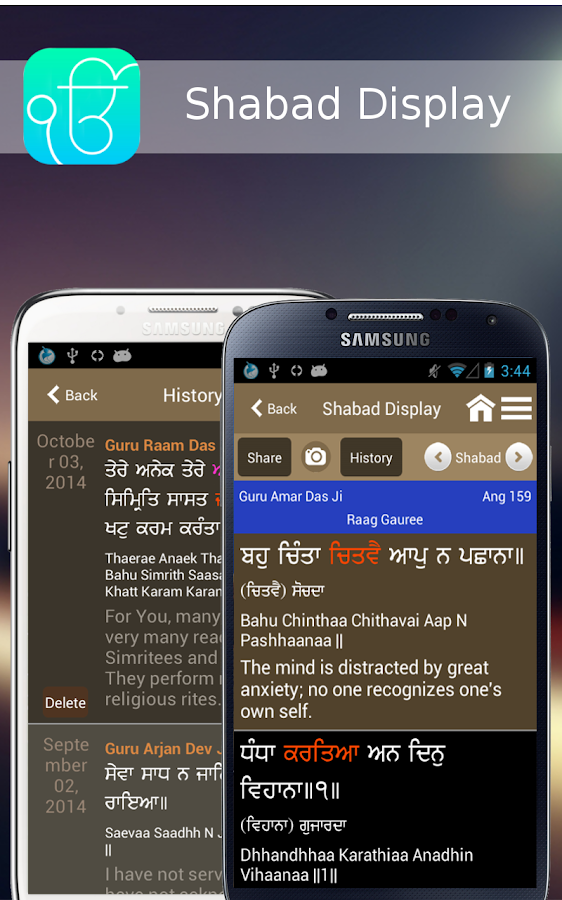 Gurbani Unlimited- screenshot