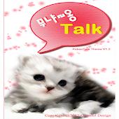 고양이 카카오톡테마 - kakaotalk theme
