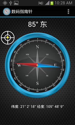 数码指南针