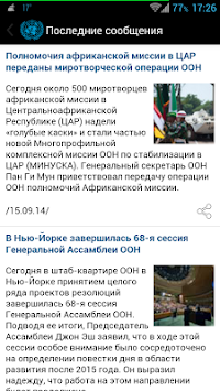 UN News Reader APK screenshot thumbnail 4