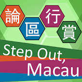 論區行賞 Step Out, Macau