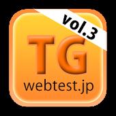 TG-WEB-3(計数・簡易ver)by WEBテスト.jp