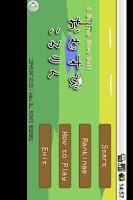 Screenshot of A Rolling Riceball(LITE)