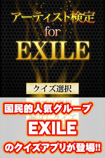 アーティスト検定 forEXILE