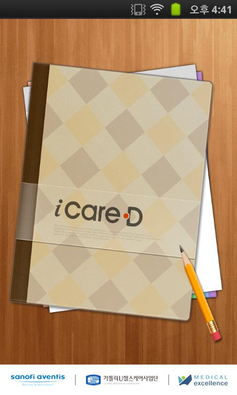 iCare-D - screenshot