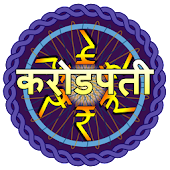 Hindi KBC:Kaun Bane Crorepati