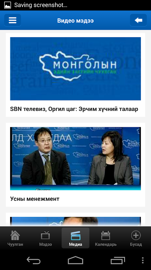 Mongolia Economic Forum - screenshot