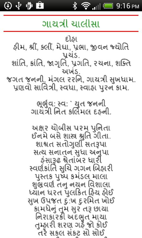 Gujarati Aarti Collection - screenshot