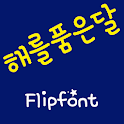 mbcSunandMoon™ Korean Flipfont