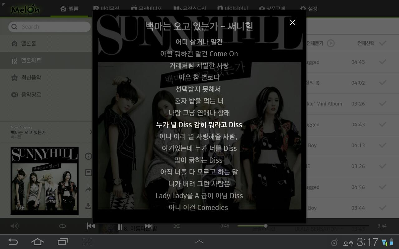 멜론(MelOn for Tablet) - screenshot