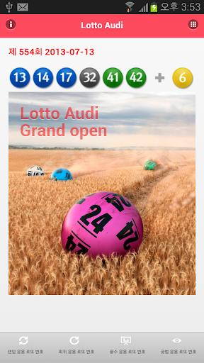 Lotto Audi 로또 아우디