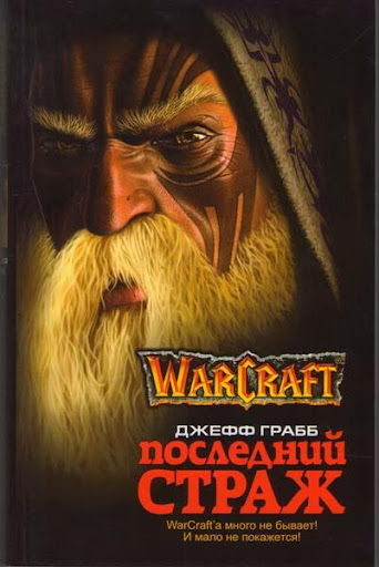 Warcraft: Последний Страж