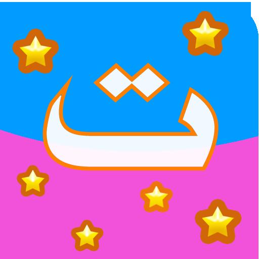إلعب مع التاء 教育 App LOGO-硬是要APP