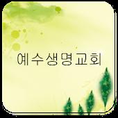 인천예수생명교회