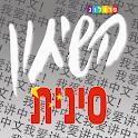 שיחון סיני-עברי | פרולוג icon