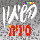 שיחון סיני-עברי  פרולוג icon