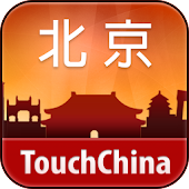多趣北京-TouchChina