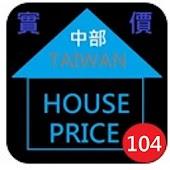 104年台灣中部實價登錄隨身包(20150316)