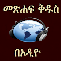Amharic Audio Bible Free logo