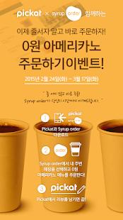 Pickat(피캣)-맛집,여행,쿠폰,장소등 - screenshot thumbnail