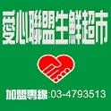 愛心聯盟生鮮超市 logo
