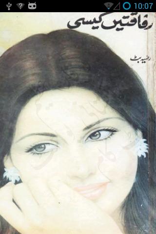 Rafaqatain Kaisi by Razia Butt