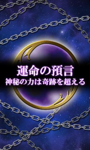 【霊能占い】運命の預言[無料]相性鑑定あり