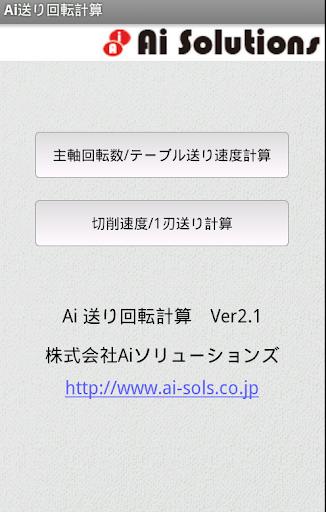 Ai送り回転計算