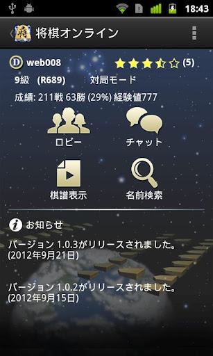 将棋オンライン for GREE