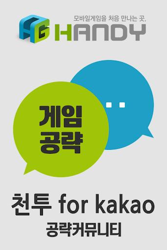 핸디게임 천투 for kakao 공략 커뮤니티