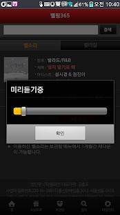 스마트폰 벨소리 (벨소리, 컬러링)- screenshot thumbnail