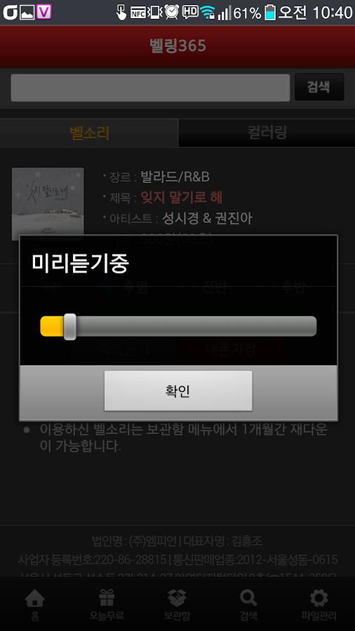 스마트폰 벨소리 (벨소리, 컬러링) - screenshot