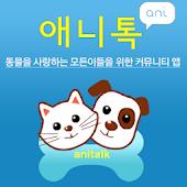 애니톡 - 강아지 고양이 나이 계산기, 펫