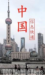 中国信息快递