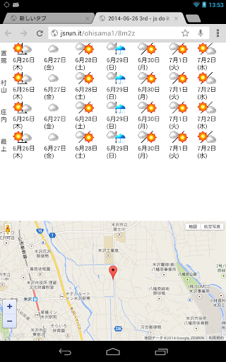 無料天气Appの天気 記事Game