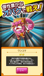 おばけおけばOK!【新感覚パズル - 思わずハマる】 - screenshot thumbnail