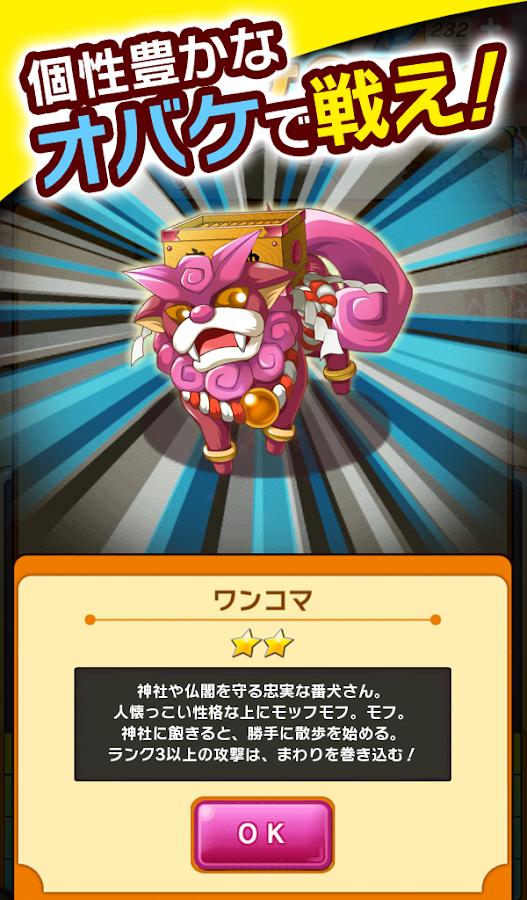 おばけおけばOK!【新感覚パズル - 思わずハマる】 - screenshot