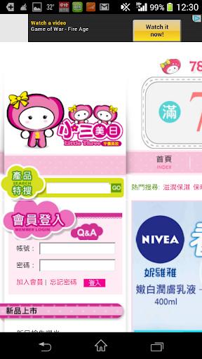 【免費購物App】美妝省錢王-APP點子
