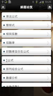 玩教育App|九楊正經免費|APP試玩