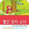 영어 명작 동화 - 빨간 모자 소녀 icon