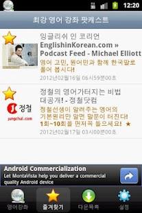 최강 영어회화 강좌 팟캐스트 - screenshot thumbnail