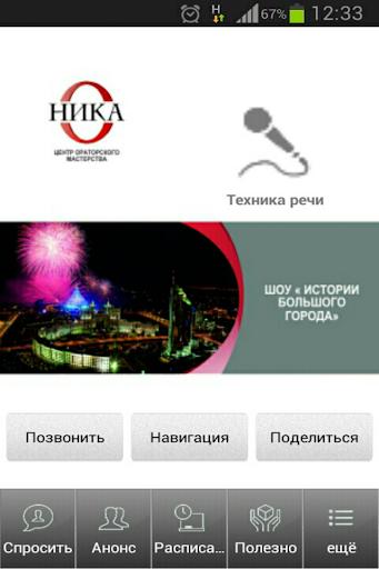 Центр НИКА