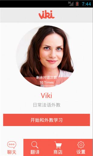 Viki法语智能外教