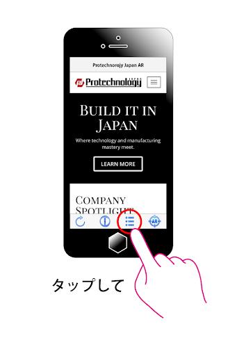 ProtechnologyJapan