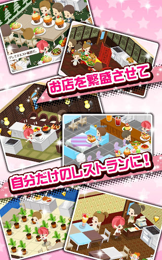 ときめきレストラン☆☆☆(ときレス)【恋愛ゲーム】 game (apk) free download for Android/PC/Windows screenshot