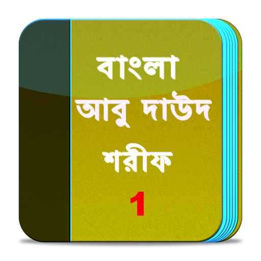 Bangla Abu-Daud Sharif 1
