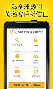 諾頓行動安全軟體精簡版