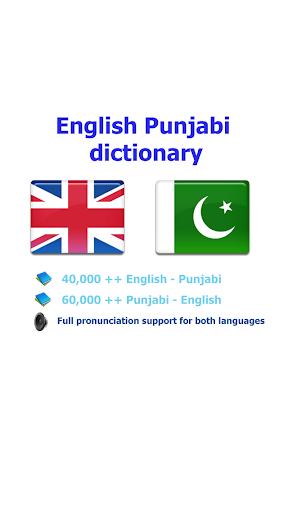 Punjabi ਕੋਸ਼ ਅੰਗਰੇਜ਼ੀ
